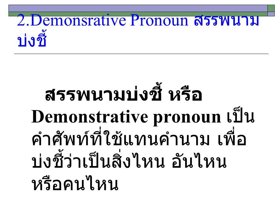 2.Demonsrative Pronoun สรรพนามบ่งชี้