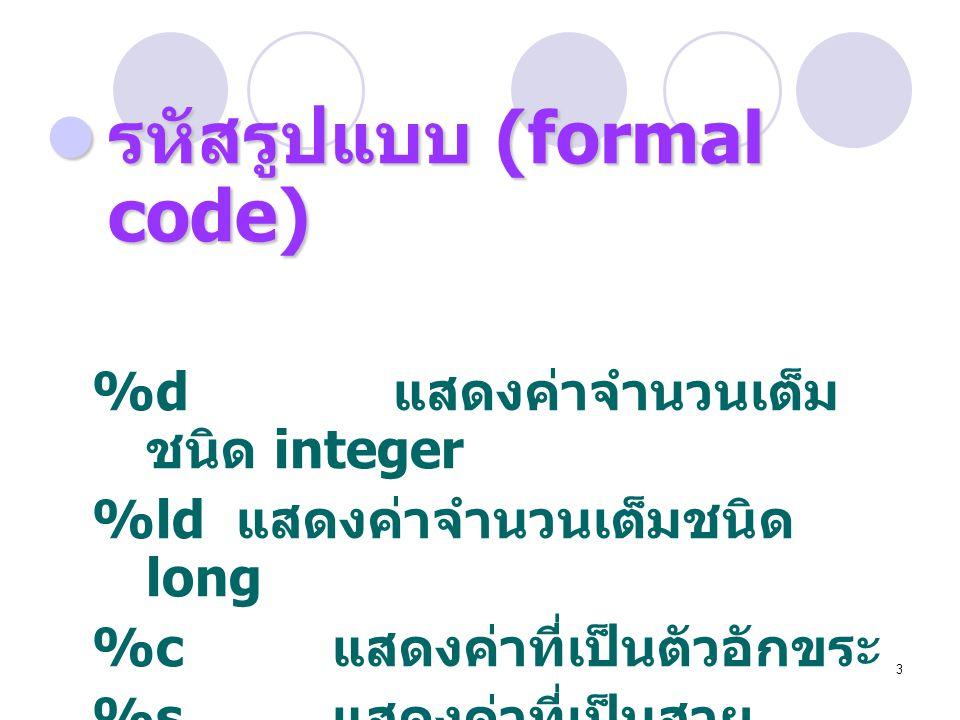 รหัสรูปแบบ (formal code)