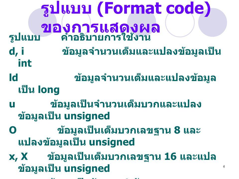 รูปแบบ (Format code)ของการแสดงผล