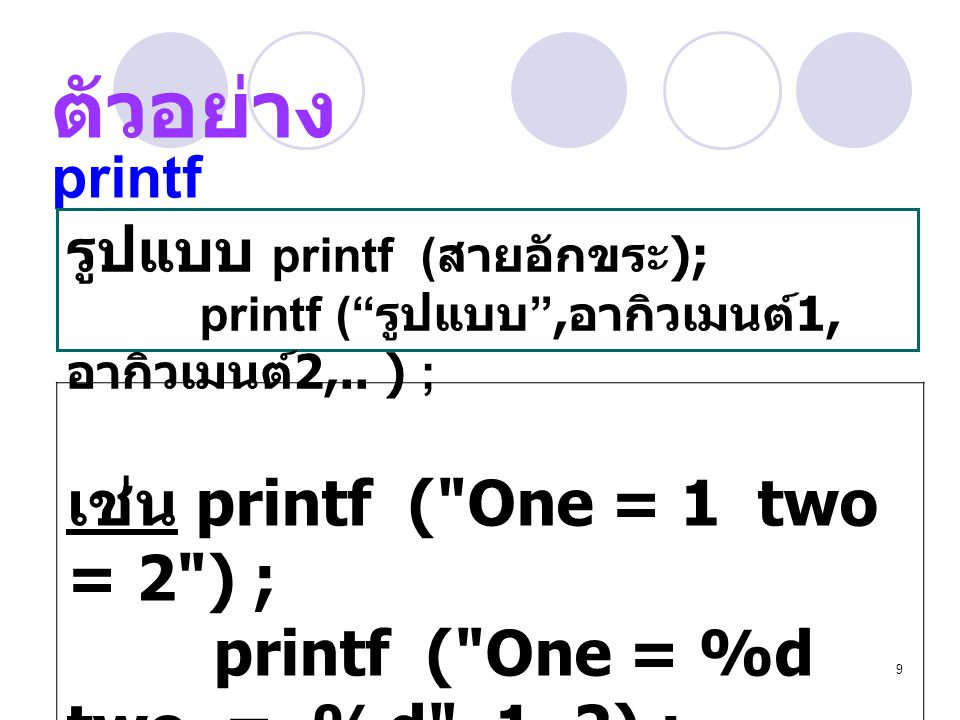 ตัวอย่าง printf เช่น printf ( One = 1 two = 2 ) ;