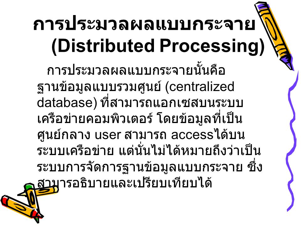 การประมวลผลแบบกระจาย (Distributed Processing)