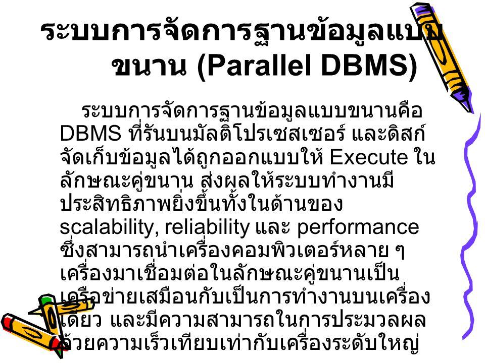 ระบบการจัดการฐานข้อมูลแบบขนาน (Parallel DBMS)