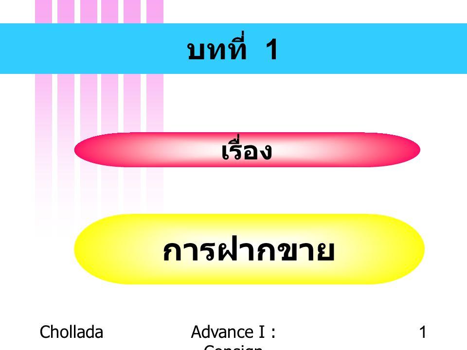 บทที่ 1 เรื่อง การฝากขาย Chollada Advance I : Consign