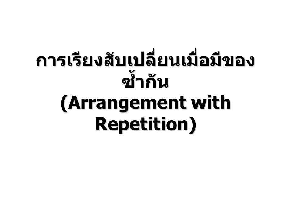 การเรียงสับเปลี่ยนเมื่อมีของซ้ำกัน (Arrangement with Repetition)
