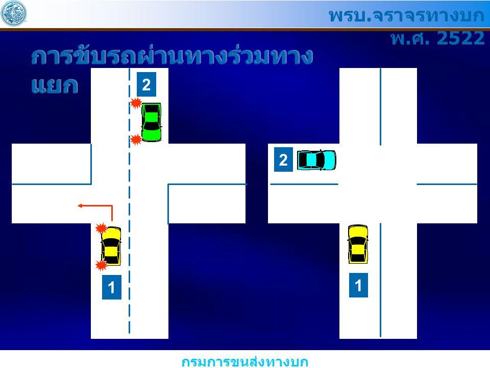 การขับรถผ่านทางร่วมทางแยก