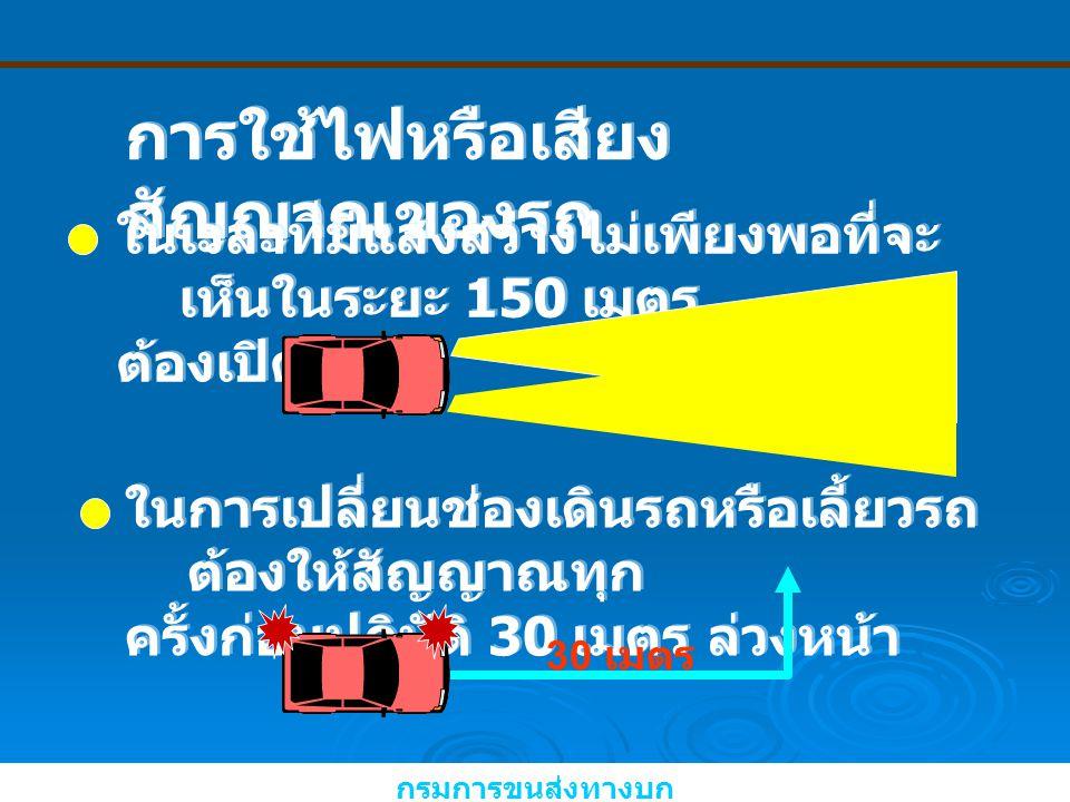 การใช้ไฟหรือเสียงสัญญาณของรถ