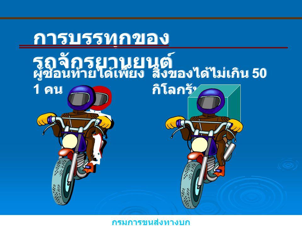 การบรรทุกของรถจักรยานยนต์