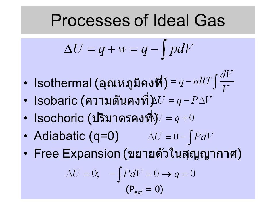 Processes of Ideal Gas Isothermal (อุณหภูมิคงที่)