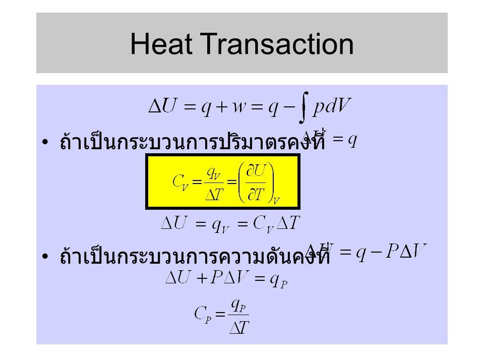 Heat Transaction ถ้าเป็นกระบวนการปริมาตรคงที่