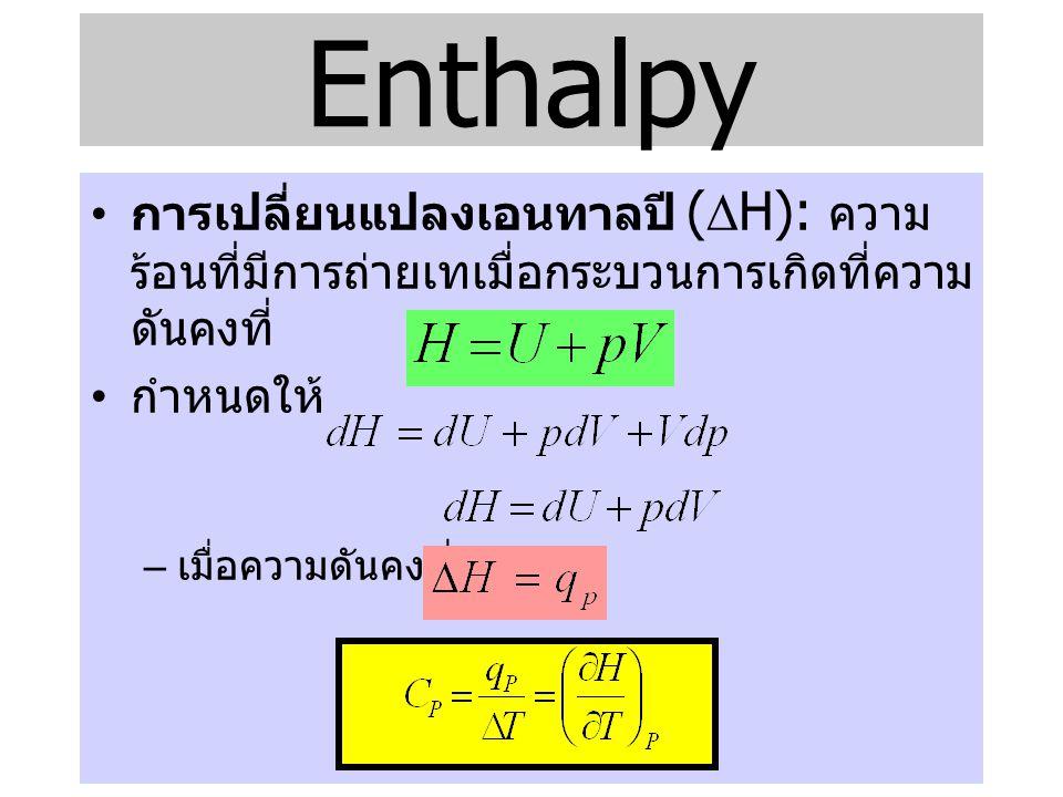 Enthalpy การเปลี่ยนแปลงเอนทาลปี (H): ความร้อนที่มีการถ่ายเทเมื่อกระบวนการเกิดที่ความดันคงที่ กำหนดให้