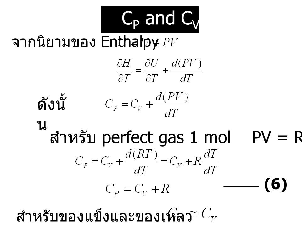 CP and CV ดังนั้น สำหรับ perfect gas 1 mol PV = RT
