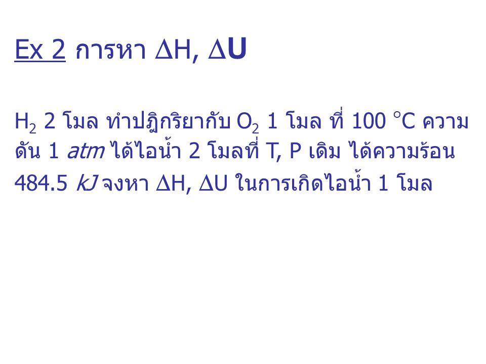 Ex 2 การหา H, U