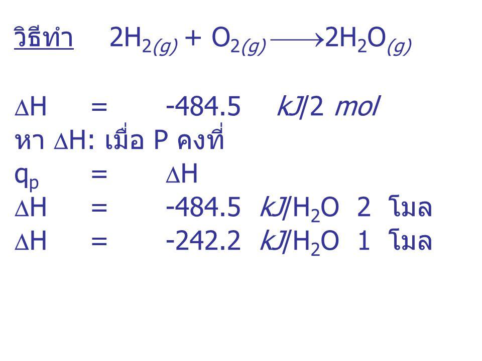 วิธีทำ 2H2(g) + O2(g) 2H2O(g)