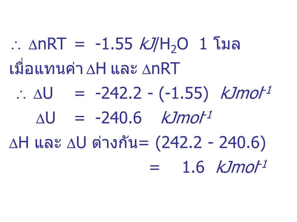เมื่อแทนค่า H และ nRT  U = -242.2 - (-1.55) kJmol-1