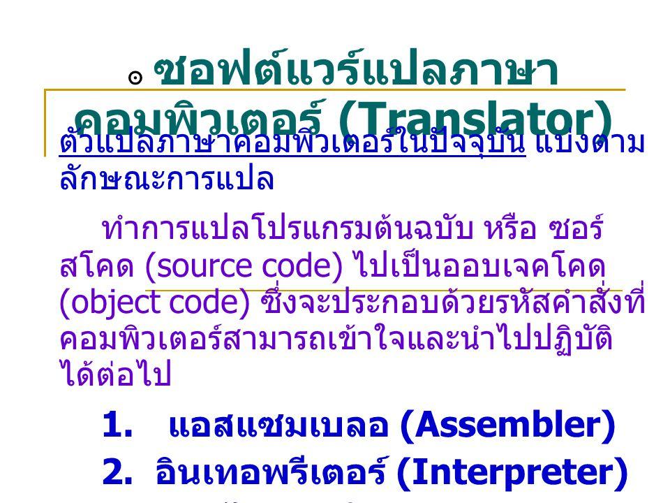 ซอฟต์แวร์แปลภาษาคอมพิวเตอร์ (Translator)