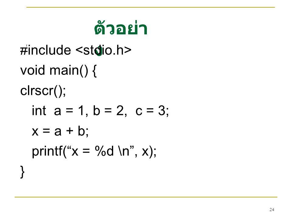 ตัวอย่าง #include <stdio.h> void main() { clrscr();