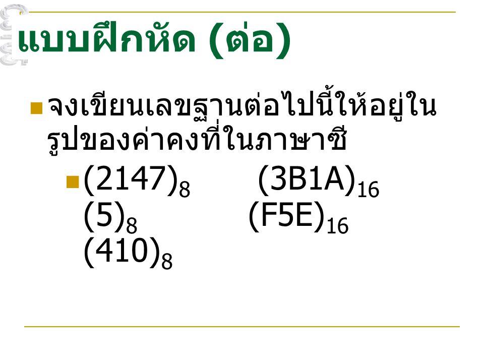 แบบฝึกหัด (ต่อ) (2147)8 (3B1A)16 (5)8 (F5E)16 (410)8