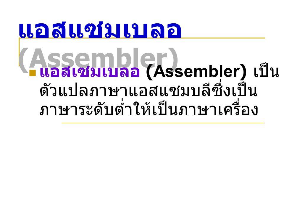 แอสแซมเบลอ (Assembler)