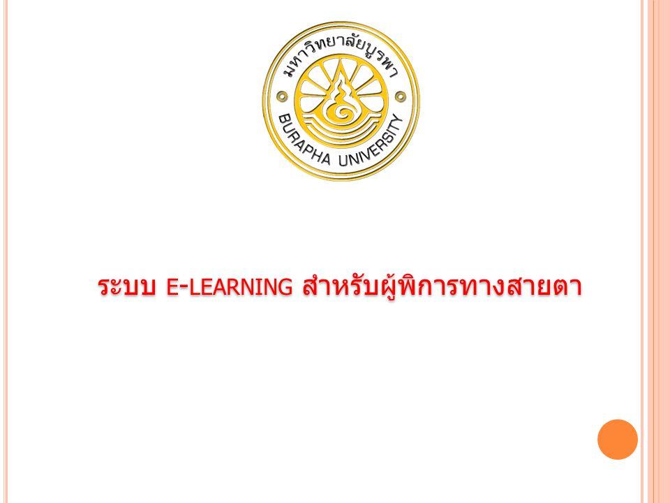 ระบบ e-learning สำหรับผู้พิการทางสายตา