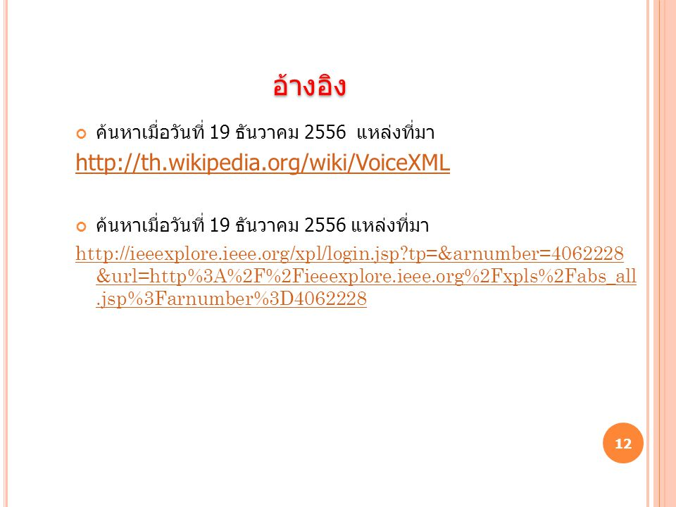 อ้างอิง http://th.wikipedia.org/wiki/VoiceXML