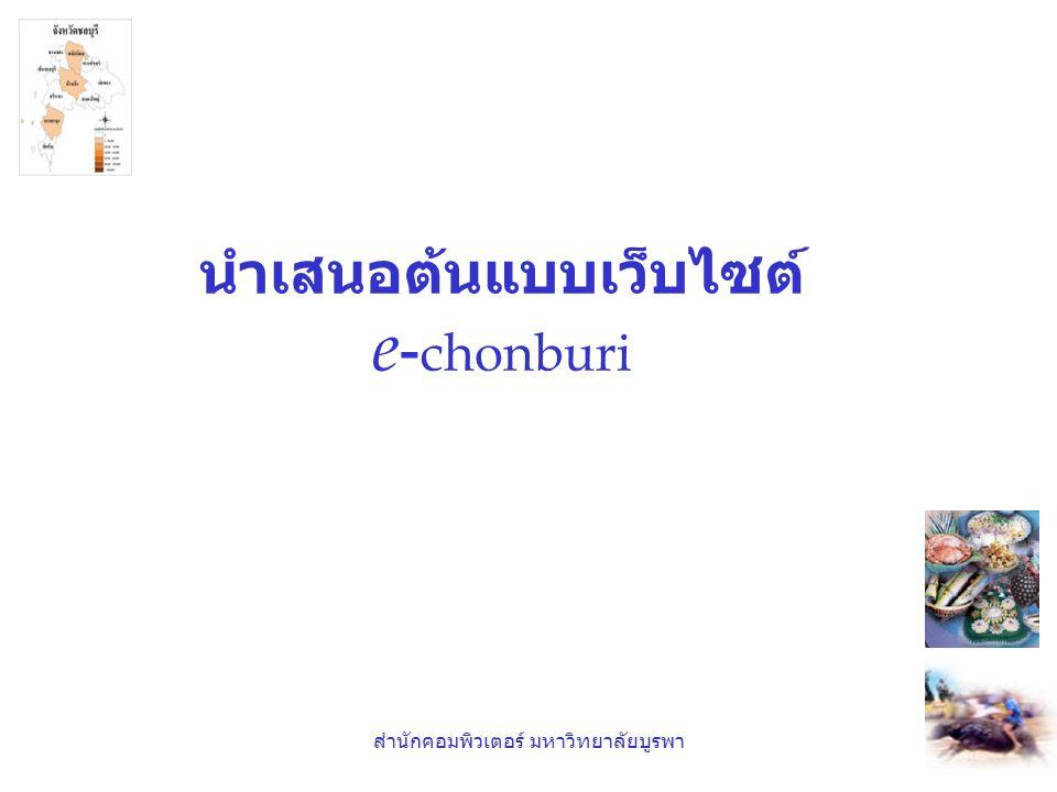 นำเสนอต้นแบบเว็บไซต์ e-chonburi