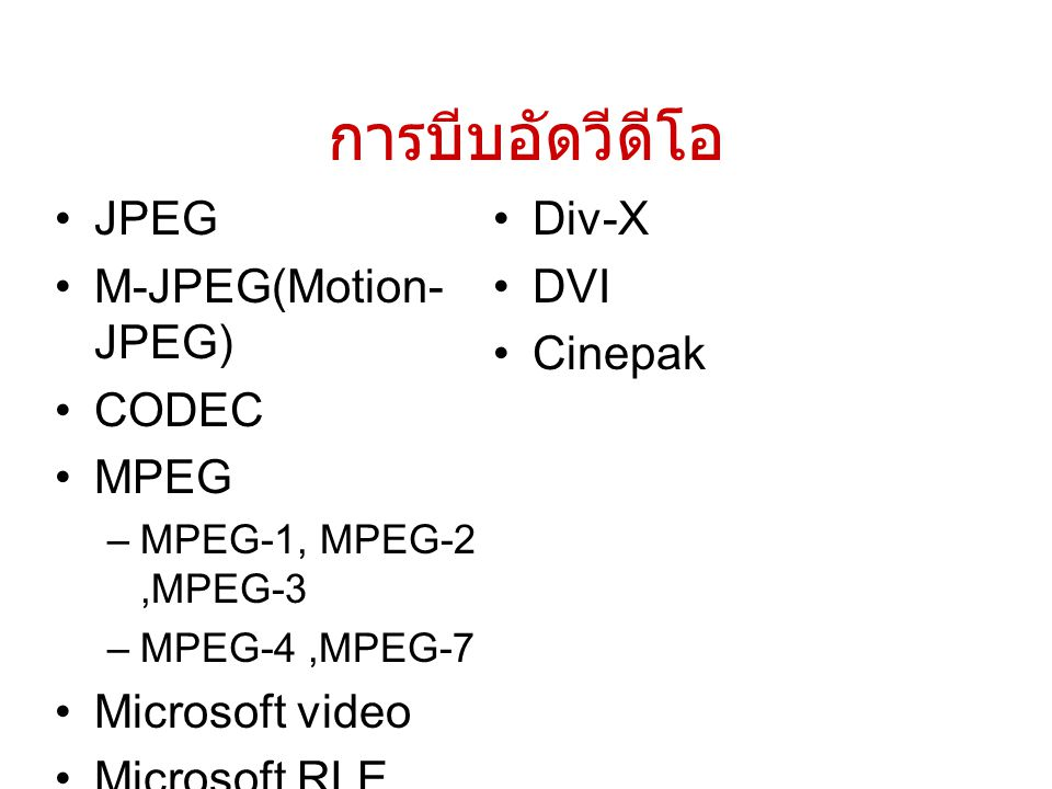 การบีบอัดวีดีโอ JPEG M-JPEG(Motion-JPEG) CODEC MPEG Microsoft video
