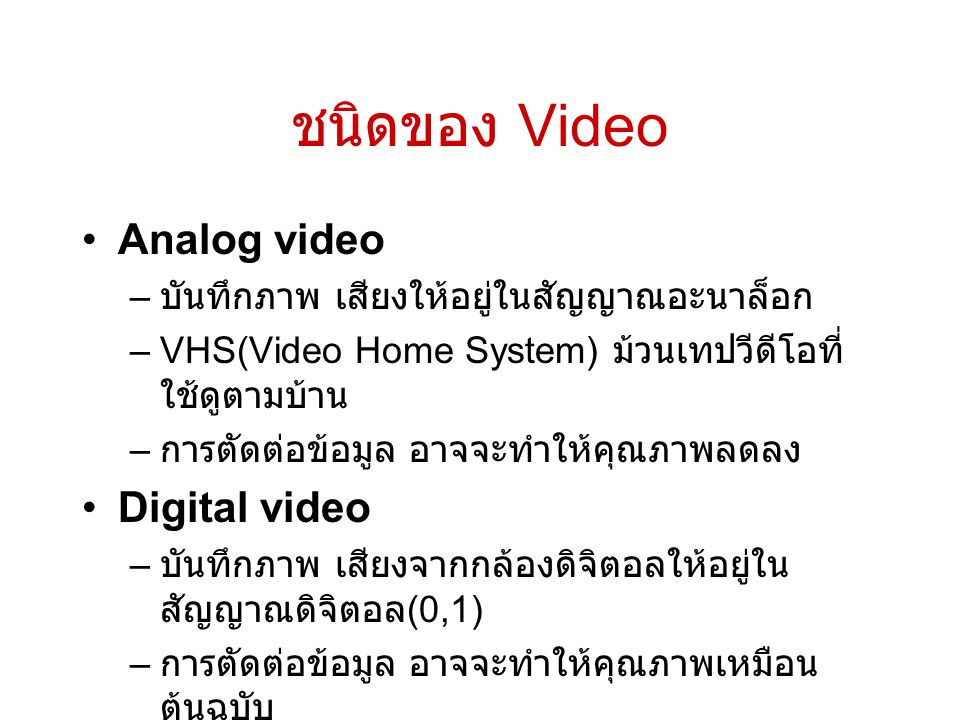 ชนิดของ Video Analog video Digital video