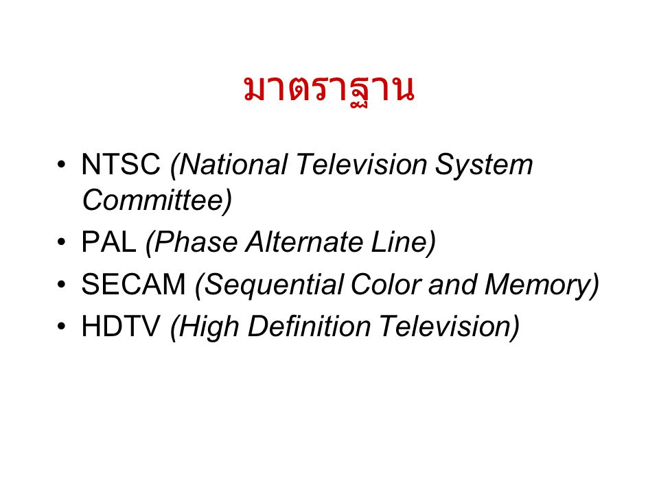 มาตราฐาน NTSC (National Television System Committee)