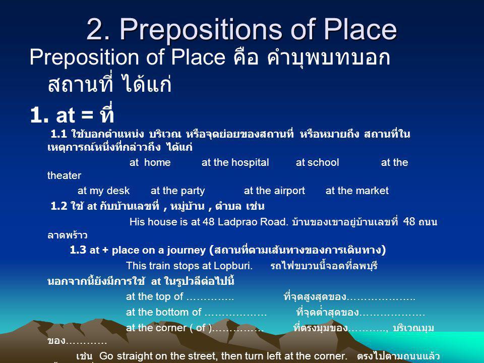 2. Prepositions of Place Preposition of Place คือ คำบุพบทบอกสถานที่ ได้แก่