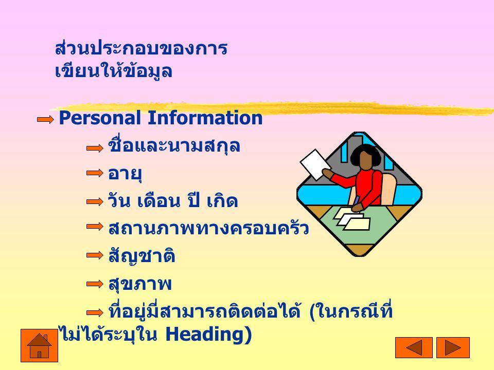 ส่วนประกอบของการเขียนให้ข้อมูล