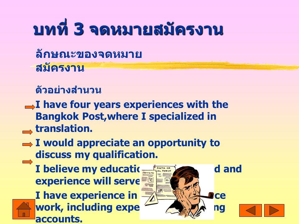 บทที่ 3 จดหมายสมัครงาน ลักษณะของจดหมายสมัครงาน ตัวอย่างสำนวน