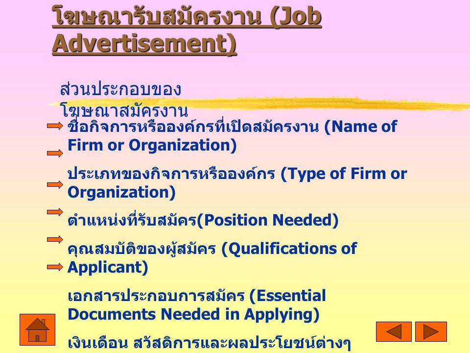 โฆษณารับสมัครงาน (Job Advertisement)