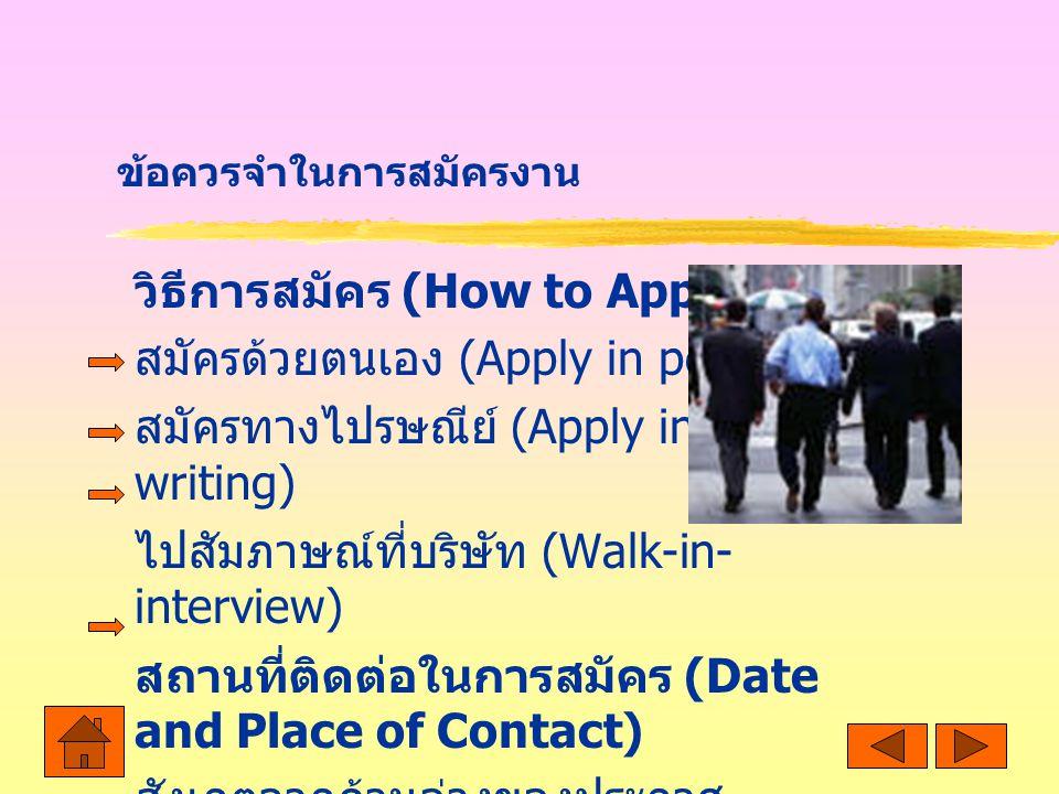 วิธีการสมัคร (How to Apply) สมัครด้วยตนเอง (Apply in person)