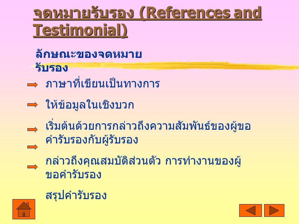 จดหมายรับรอง (References and Testimonial)