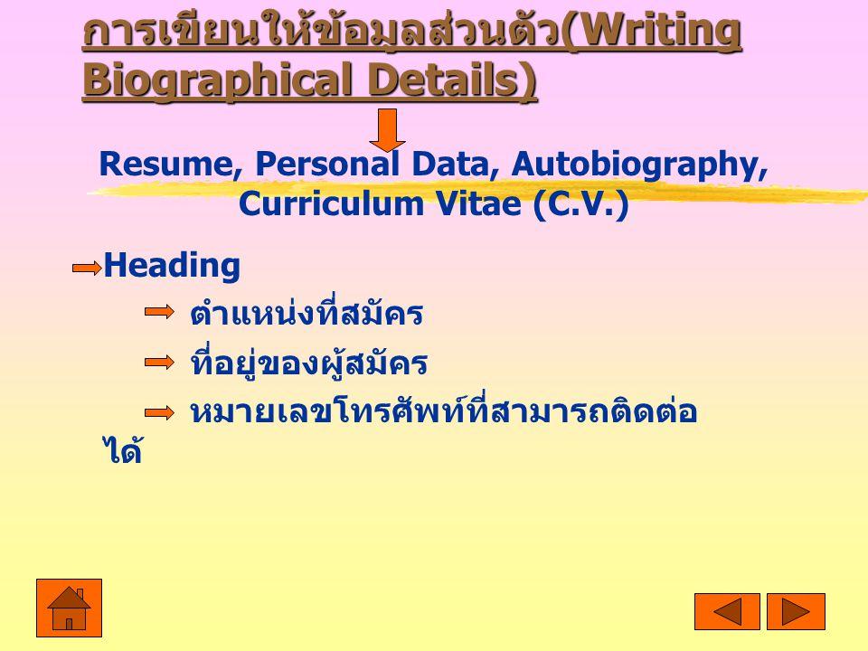 การเขียนให้ข้อมูลส่วนตัว(Writing Biographical Details)