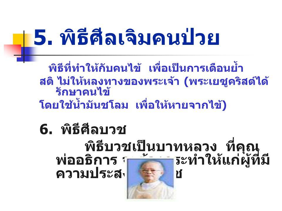 5. พิธีศีลเจิมคนป่วย 6. พิธีศีลบวช