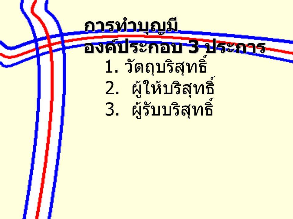 การทำบุญมีองค์ประกอบ 3 ประการ