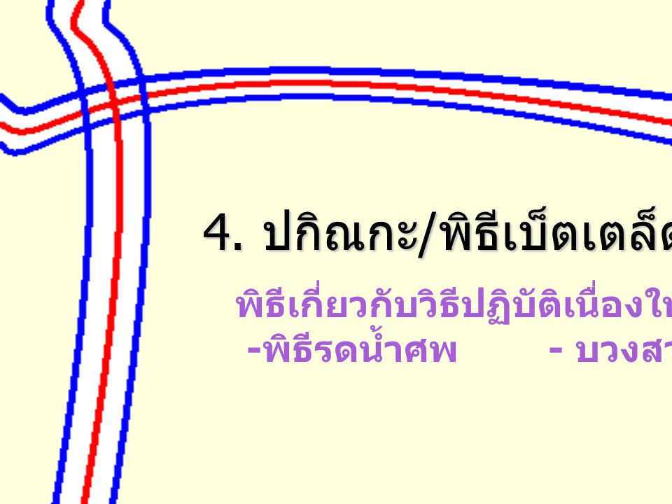 4. ปกิณกะ/พิธีเบ็ตเตล็ด