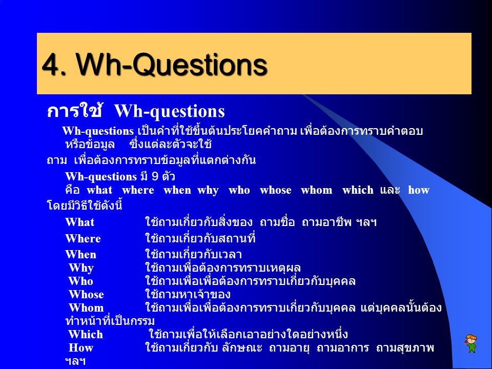 4. Wh-Questions การใช้ Wh-questions