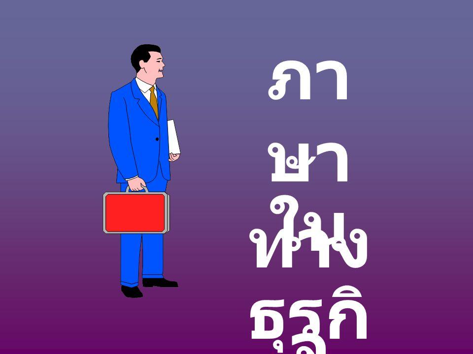 ภาษา ในทาง ธุรกิจ