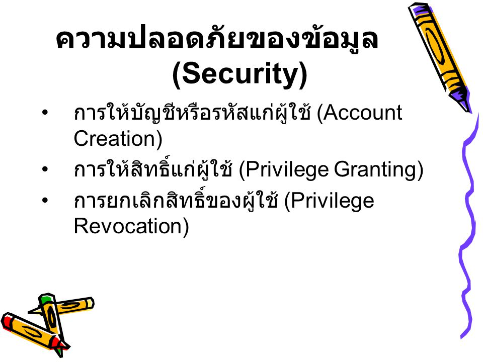 ความปลอดภัยของข้อมูล (Security)