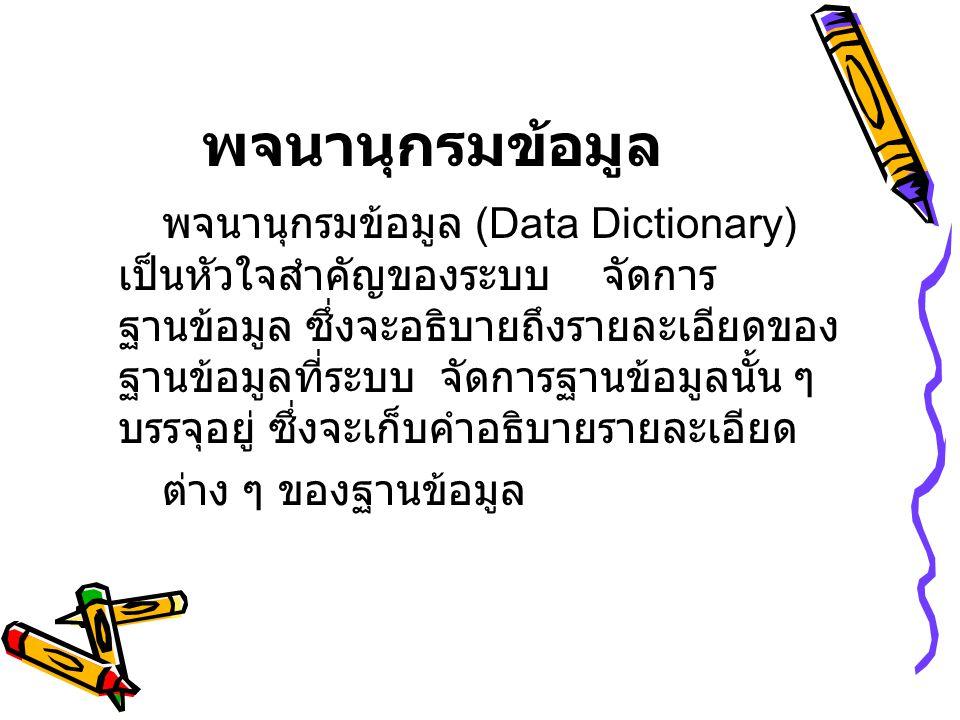 พจนานุกรมข้อมูล