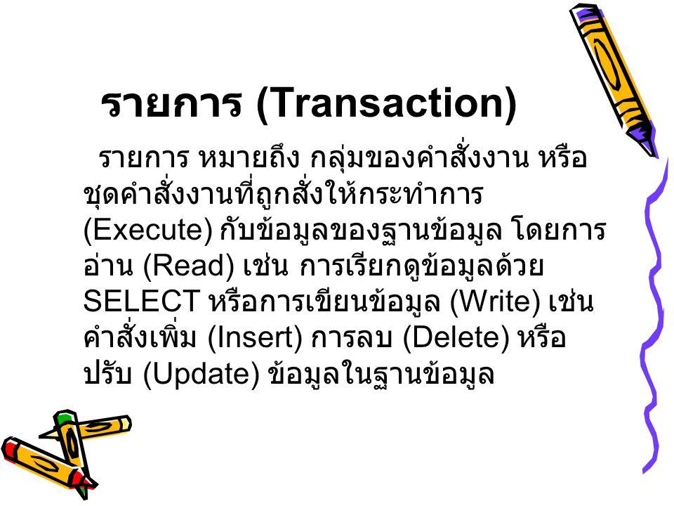 รายการ (Transaction)