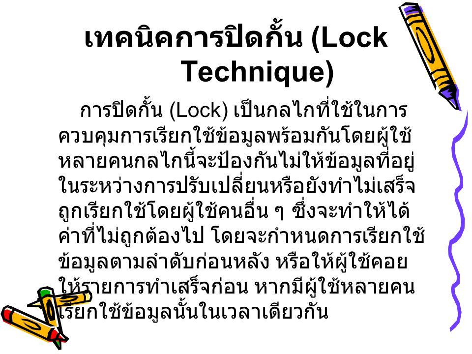 เทคนิคการปิดกั้น (Lock Technique)