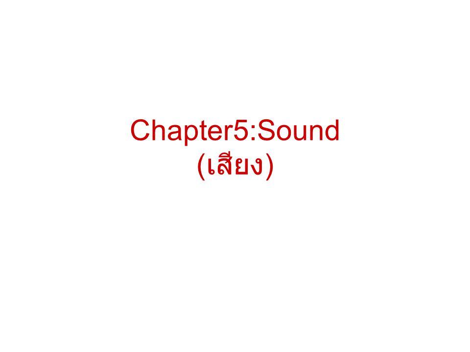 Chapter5:Sound (เสียง)