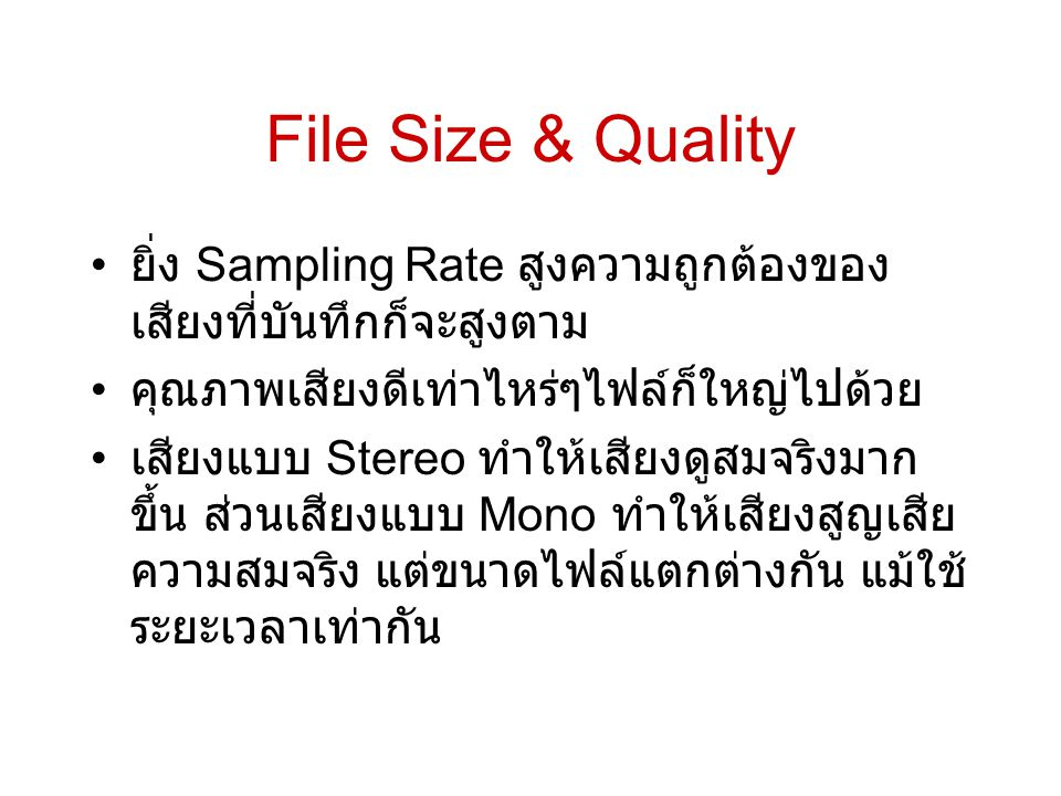 File Size & Quality ยิ่ง Sampling Rate สูงความถูกต้องของเสียงที่บันทึกก็จะสูงตาม. คุณภาพเสียงดีเท่าไหร่ๆไฟล์ก็ใหญ่ไปด้วย.