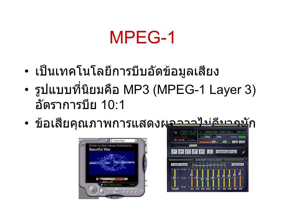 MPEG-1 เป็นเทคโนโลยีการบีบอัดข้อมูลเสียง