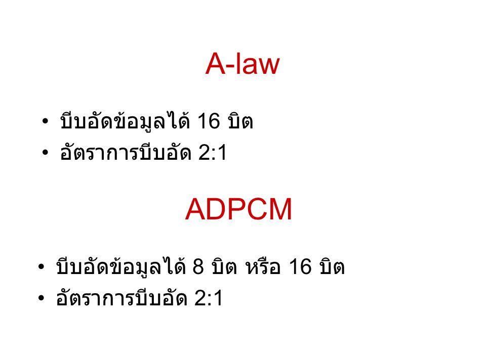 A-law ADPCM บีบอัดข้อมูลได้ 16 บิต อัตราการบีบอัด 2:1