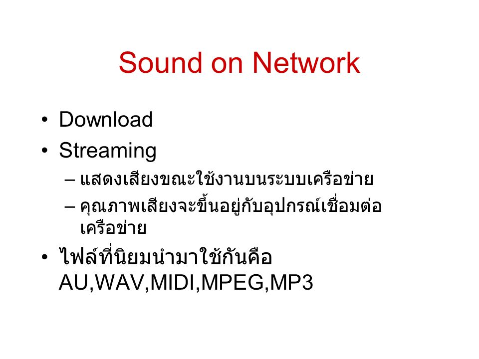 Sound on Network Download Streaming