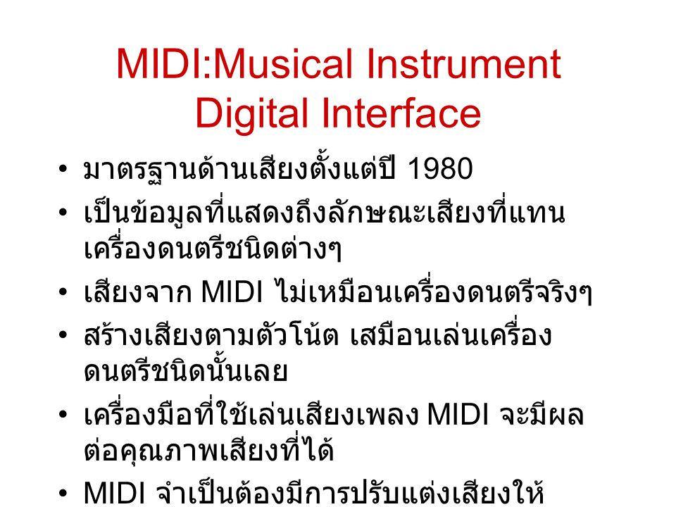 MIDI:Musical Instrument Digital Interface